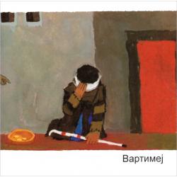 Macedonisch, Kinderbijbelboek, Bartimeüs, Kees de Kort