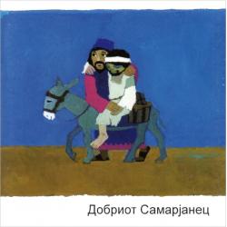 Macedonisch, Kinderbijbelboek, Barmhartige Samaritaan, Kees de Kort