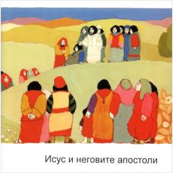 Macedonisch, Kinderbijbelboek, De Discipelen, Kees de Kort
