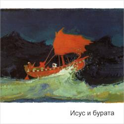 Macedonisch, Kinderbijbelboek, De storm, Kees de Kort