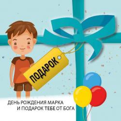 Russisch, Kindertraktaat, Het cadeau