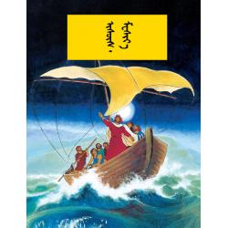 Mongools (Inner), Kinderbijbelboek, Jezus Messias, Willem de Vink