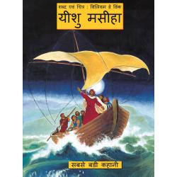 Hindi, Kinderbijbelboek, Jezus Messias, Willem de Vink