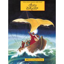 Telugu, Kinderbijbelboek, Jezus Messias, Willem de Vink
