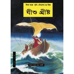 Assam (India), Kinderbijbelboek, Jezus Messias, Willem de Vink