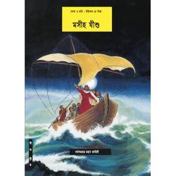 Bangla (India), Kinderbijbelboek, Jezus Messias, Willem de Vink