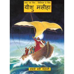 Chamari (India), Kinderbijbelboek, Jezus Messias, Willem de Vink