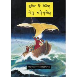 Dzongkha (Bhutan), Kinderbijbelboek, Jezus Messias, Willem de Vink