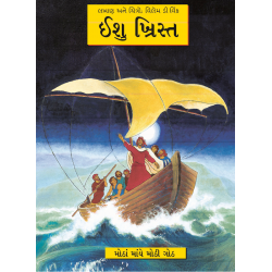 Gamit (India), Kinderbijbelboek, Jezus Messias, Willem de Vink