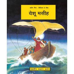Gond (Noord-India), Kinderbijbelboek, Jezus Messias, Willem de Vink