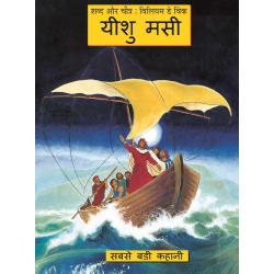 Gowlan (India), Kinderbijbelboek, Jezus Messias, Willem de Vink