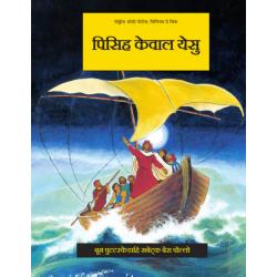 Hill Madia (India), Kinderbijbelboek, Jezus Messias, Willem de Vink