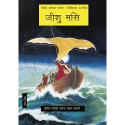 Ho (India), Kinderbijbelboek, Jezus Messias, Willem de Vink