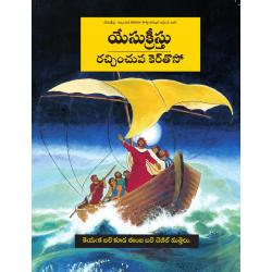 Kupia (India), Kinderbijbelboek, Jezus Messias, Willem de Vink