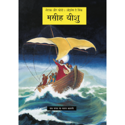 Maithili (Bihari) (India), Kinderbijbelboek, Jezus Messias, Willem de Vink