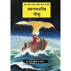 Mundari (India), Kinderbijbelboek, Jezus Messias, Willem de Vink