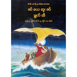 Palaung (Myanmar), Kinderbijbelboek, Jezus Messias, Willem de Vink