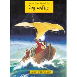 Powari (India), Kinderbijbelboek, Jezus Messias, Willem de Vink