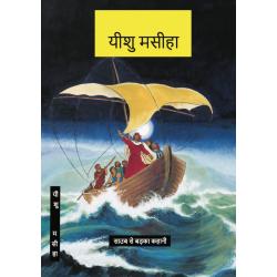 Sadri (India), Kinderbijbelboek, Jezus Messias, Willem de Vink