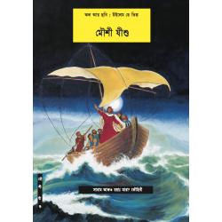 Santhali (India), Kinderbijbelboek, Jezus Messias, Willem de Vink