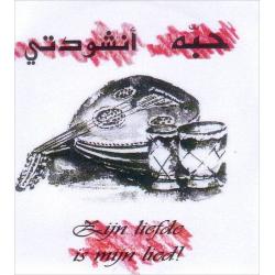 Arabische CD, Zijn liefde is mijn lied