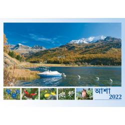Bengaals, Kalender, Hoop, 2022