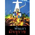 Thai, Brochure, Ontsnap uit de schaduw van de dood