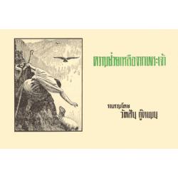 Thai, Traktaatboekje, Hulp van Boven, W. Goodman