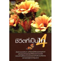 Thai, Brochure, Levensberichten, Diverse