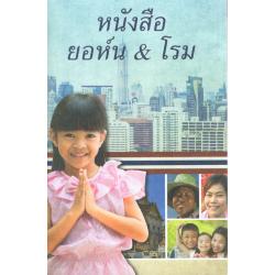 Thai, Evangelie naar Johannes & Romeinen