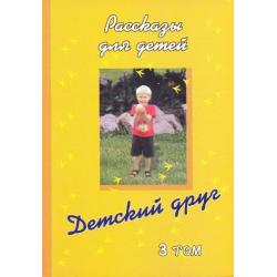 Vriend van kinderen, Russisch