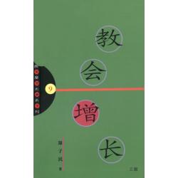 Chinees (modern), Gemeente groei, Zheng Zhi Ming
