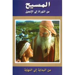 Arabisch-Duits, Brochure, De Messias