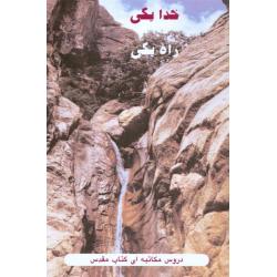 Farsi/Perzisch, Bijbelstudie, Eén God - één Weg, G. Dyer, Meertalig