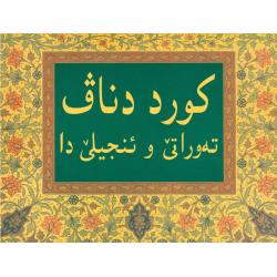 Koerdisch-Sorani - Engels,  Koerden in de Bijbel, Douglas Layton