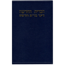 Hebreeuws-Jiddisch, Nieuw Testament, Medium formaat, Harde kaft