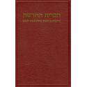 Hebreeuws-Nederlands, Nieuw Testament, Meertalig