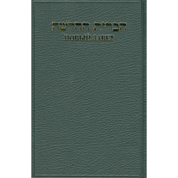 Nieuw Testament, Hebreeuws-Russisch