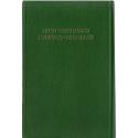 Hebreeuws-Portugees, Nieuw Testament, Meertalig