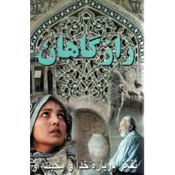 Farsi/Perzisch, Bijbels Dagboek, Reiken naar de hoogten, Richard Wurmbrand