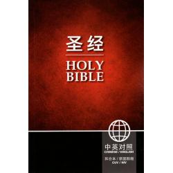 Chinees (modern) - Engels, Bijbel, CUV-NIV, Groot formaat, Paperback