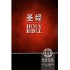 Chinees (modern)-Engels, Bijbel, CUV-NIV, Groot formaat, Paperback, Meertalig
