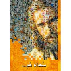 Arabisch, Brochure, Gelukkig is …