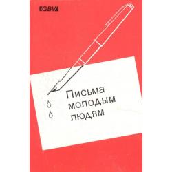Brieven aan jonge mensen, Russisch