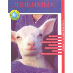 Hij houdt van je, Russisch