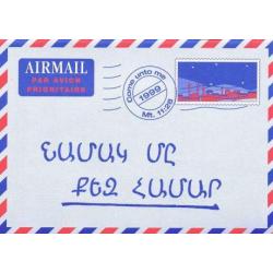 Armeens-West, Brochure, Een brief voor jou!