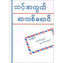 Birmaans, Brochure, Een brief voor jou!
