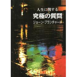 Levensbelangrijke vragen, Japans