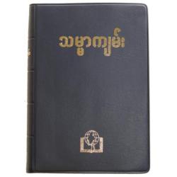 Birmaans, Bijbel, Soepele kaft