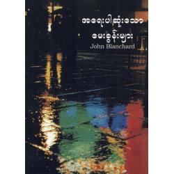 Birmaans, Brochure, Levensbelangrijke vragen, J, Blanchard